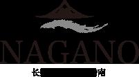 长野市官方观光指南